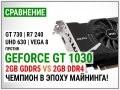 Порівняння NVIDIA GeForce GT 1030 з GDDR5 і DDR4 проти GT 730, R7 240, UHD 630 та Vega 8 в 16 іграх