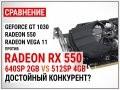 Порівняння AMD Radeon RX 550 з 640SP 2GB та 512SP 4GB проти Radeon 550, GT 1030 і Vega 11 в 16 іграх у 2021