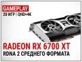 Ігровий тест AMD Radeon RX 6700 XT у 20 іграх: RDNA 2 середнього формату