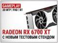 Ігровий тест AMD Radeon RX 6700 XT на новому стенді