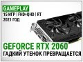 Ігровий тест NVIDIA GeForce RTX 2060 у Full HD та Quad HD: бридке каченя перетворюється...