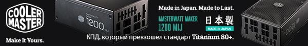 Banner_MasterWatt_Maker_1200_Mij_600x90_07_06_2017.jpg