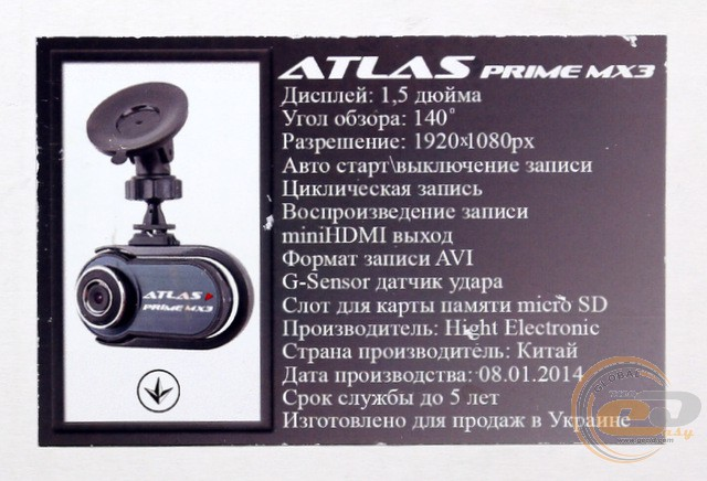 Atlas Prime MX3