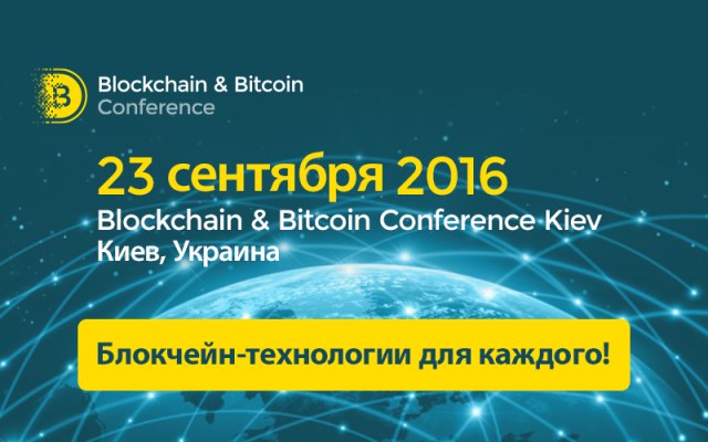 Blockchain Bitcoin Conference Kiev 2016
