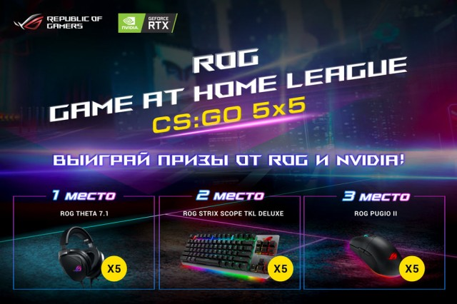 ROG GAME AT HOME LEAGUE