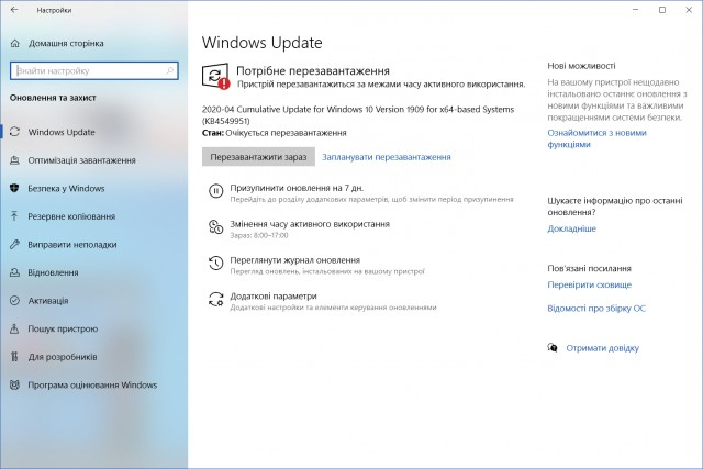 Windows 10 KB4549951