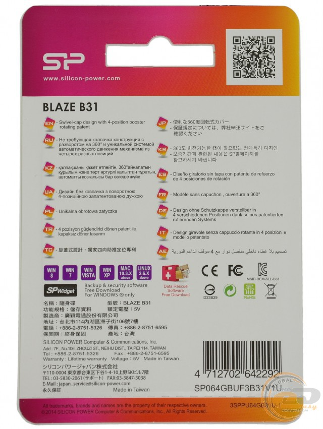 Silicon Power Blaze B31